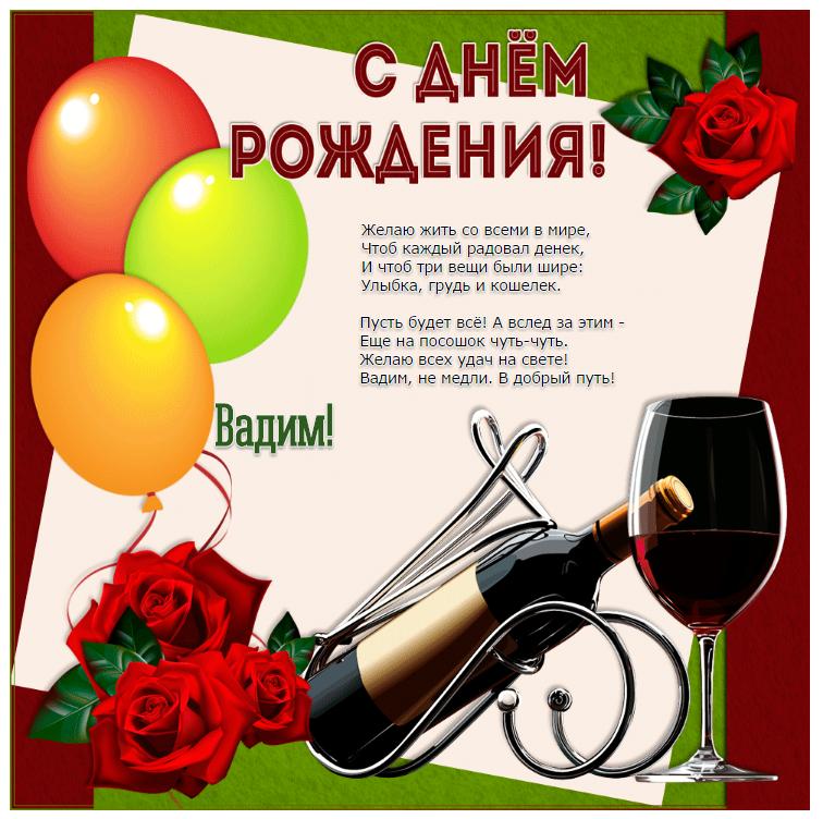 Поздравления коллеги вадиму с днем рождения