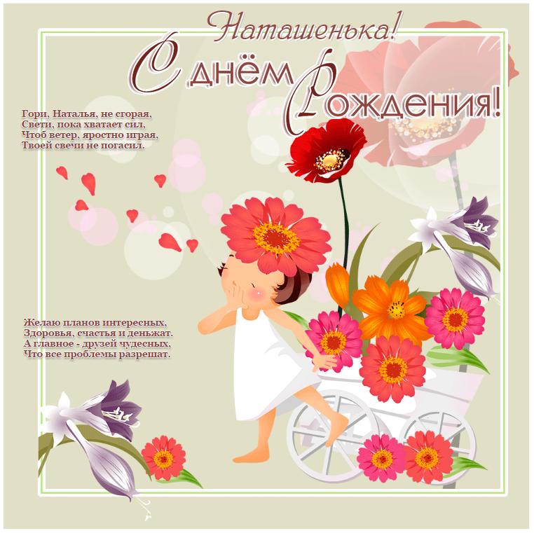 Поздравление с днём рождения для наташи от зайки 973