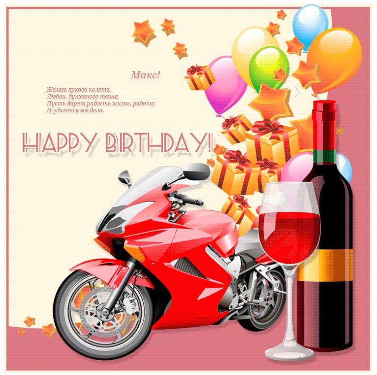 С днем рождения поздравления эдик
