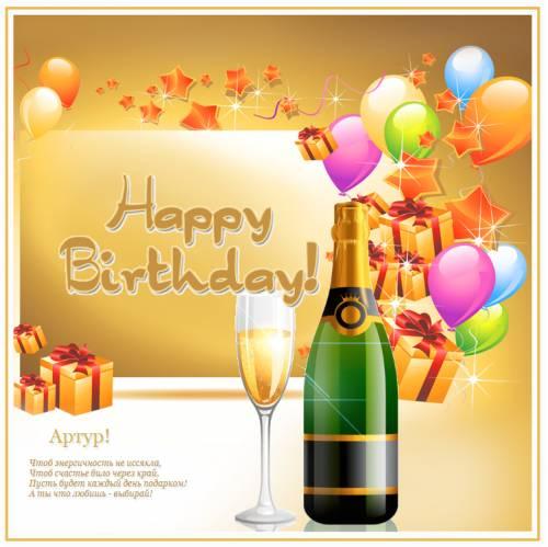 Открытку с днем рождения алексей 65