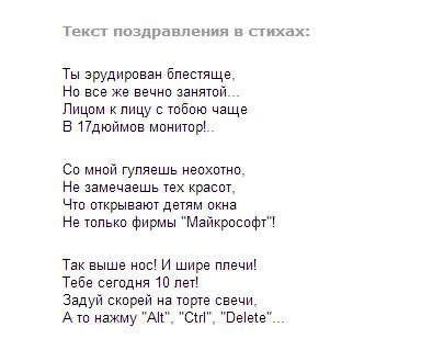 Стих о маленькой шкоднице